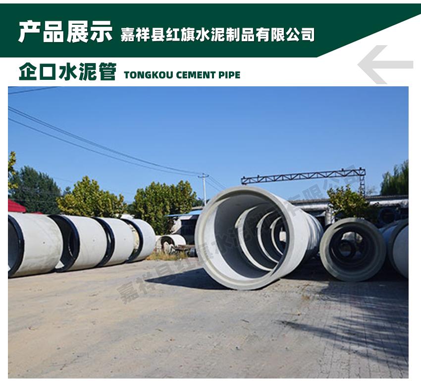 非标钢筋混凝土水泥管(图17)